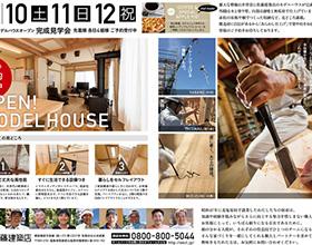 佐藤建築店モデルハウス 完成見学会のお知らせ